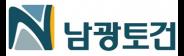 남광토건(주)