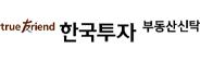 한국투자부동산신탁(주)
